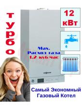 Газовый котел Viessmann Vitopend 100 - 12 кВт двухконтурный турбированный