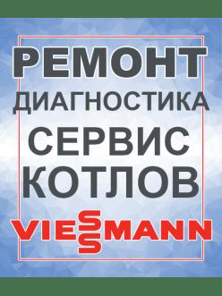viessmann сервис