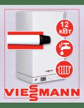 Газовый котел Viessmann Vitopend 100 - 12 кВт + труба Турция