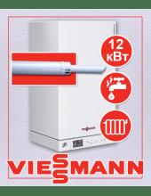 Газовый котел Viessmann Vitopend 100 - 12 кВт + труба Антилед Viessmann (оригинал)