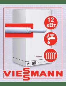 Фото Газовый котел Viessmann Vitopend 100 - 12 кВт + труба Антилед Viessmann (оригинал)