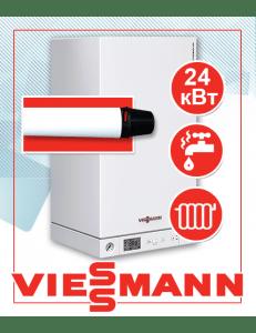 Фото Газовый котел Viessmann Vitopend 100 - 24 кВт A1JB010 +труба Турция