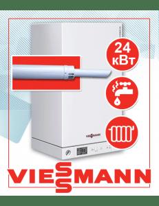 Фото Газовый котел Viessmann Vitopend 100 - 24 кВт A1JB014 +труба Антилед Viessmann
