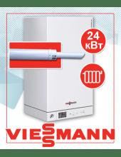 Газовый котел Viessmann Vitopend 100 - 24 кВт A1HB004 +труба Антилед Viessmann