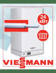 Фото Газовый котел Viessmann Vitopend 100 - 24 кВт A1HB004 +труба Антилед Viessmann