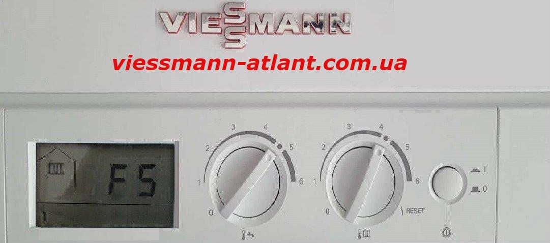 viessmann ошибка f5